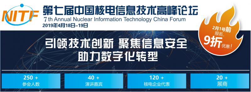 第七届中国核电信息技术高峰论坛 (NITF 2019)