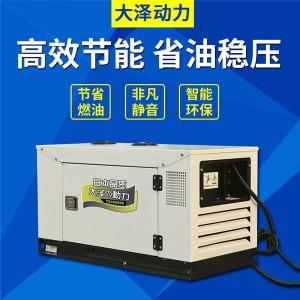 15千瓦三相静音柴油发电机组