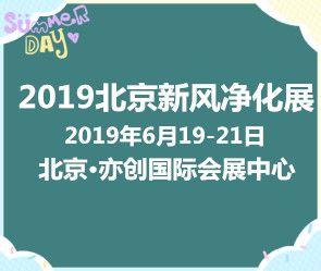 2019北京新风系统空气净化博览会、把握商机、抢占市场-- 北京时代新光国际展览责任有限公司