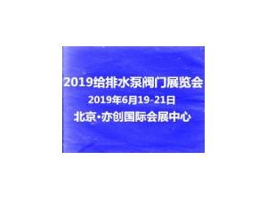 2019北京给水排水及泵阀管道博览会-- 北京时代新光国际展览责任有限公司