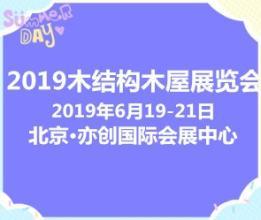 2019第十届中国北京国际木结构、木屋及木制品展览会-- 北京时代新光国际展览责任有限公司