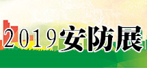2019贵州安防科技展-- 北京龙源国际会展有限公司