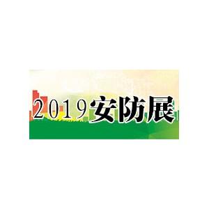 2019贵州安防科技展