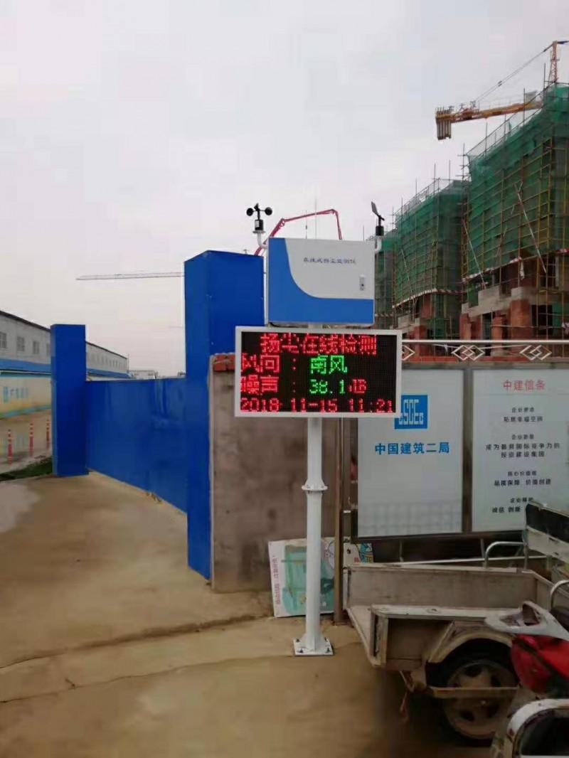 建筑工地噪声扬尘实时在线监测系统噪声粉尘PM2.5环境检测仪-- 山东金叶物联网技术发展股份有限公司