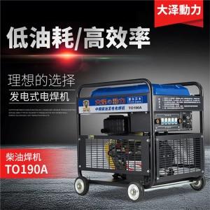 电启动190A柴油发电电焊机组