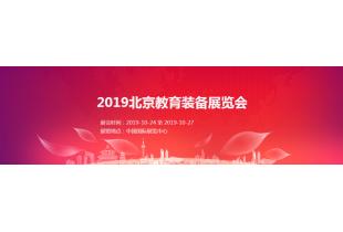 2019北京科博会在几月举办?参展如何申请等