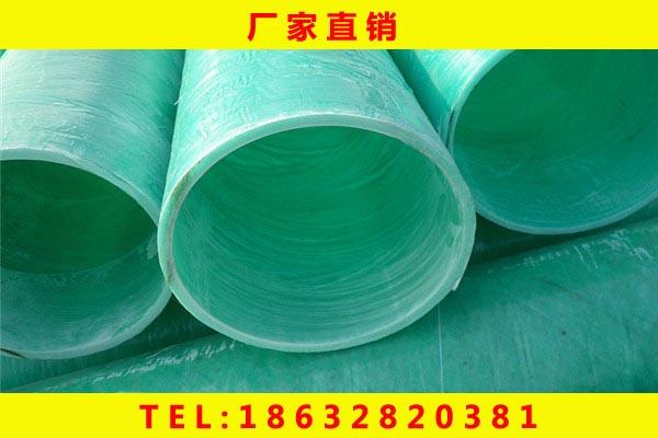 玻璃钢管道@河南平顶山玻璃钢管道@玻璃钢管道厂家-- 河北华沃玻璃钢有限公司