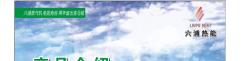 东莞市六浦热能科技有限公司