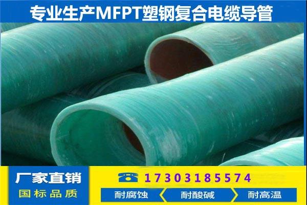 七里河区MFPT塑钢复合管@兰州七里河区@七里河区复合管厂家-- 济南阔进电力设备有限公司