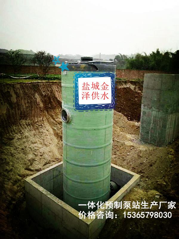一体化污水提升泵站厂家直销-- 盐城金泽供水设备有限公司销售部