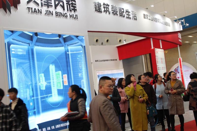 李月2019天津绿色建材/装配式建筑/保温节能展览会-- 天津华众展览有限公司
