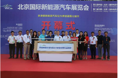 2019中国(北京)国际新能源汽车博览会将于2019年7月在京举办