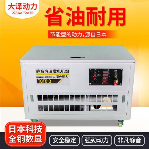 10千瓦电启动静音无刷汽油与发电机组