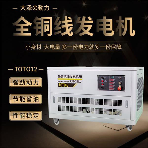 四缸静音12千瓦汽油发电机厂家价格