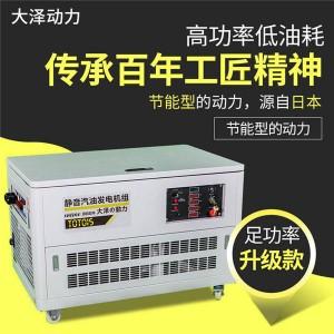 无刷静音15千瓦汽油发电机组