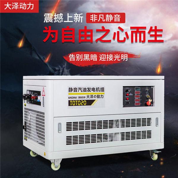 大泽动力20千瓦无刷汽油发电机组特点