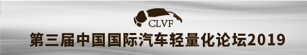 CLVF 3-革新型的轻量化开发与应用