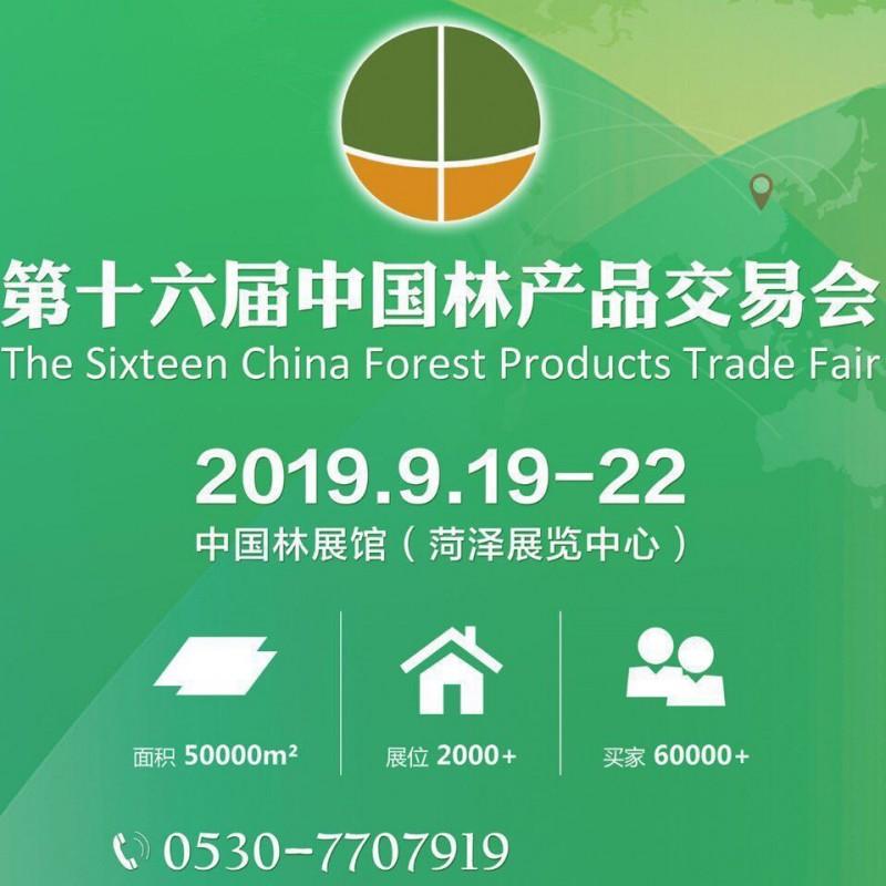 第十六届中国林产品交易会-- 山东福瑞德国际会展有限公司