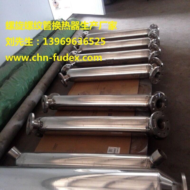 换热器价格 换热器厂家 青岛上佳工贸螺旋螺纹管换热器-- 青岛上佳工贸有限公司