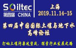 2019第四届中国国际土壤与地下水高峰论坛(Soiltec China 2019)再度扬帆起航,探索土壤与地下水监测和修复技术