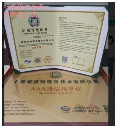 3A企业信用等级证书办理,招投标加分可用-- 广州兴臻忆企业管理顾问有限公司