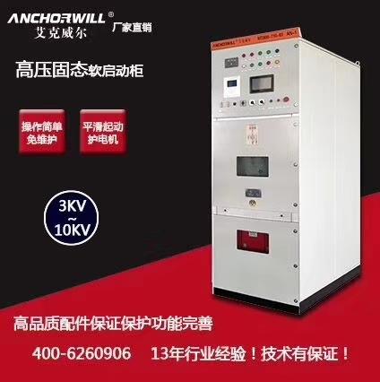 重庆高压软启动厂家直销,品质稳定,交货快-- 艾克威尔科技有限公司
