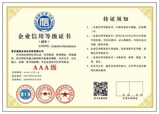 招投标加分项企业信用等级AAA级专业申报-- 广州兴臻忆企业管理顾问有限公司