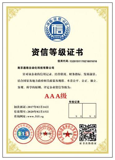 3A企业信用等级专业申报,招投标加分可用-- 广州兴臻忆企业管理顾问有限公司