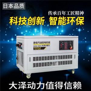 水冷静音12kw汽油发电机组厂家