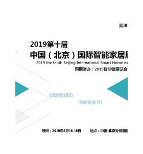 2020华北智能家居展览会-优选展位联系
