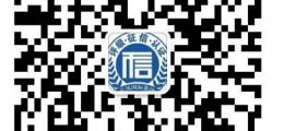 AAA企业信用等级认证招合作