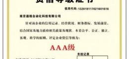 企业信用等级AAA级质量服务信誉专业申报 招合作