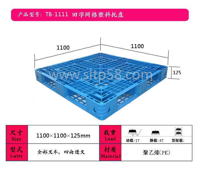 叉车塑料托盘价格,规格,尺寸,厂家-- 山东腾博塑料制品有限公司