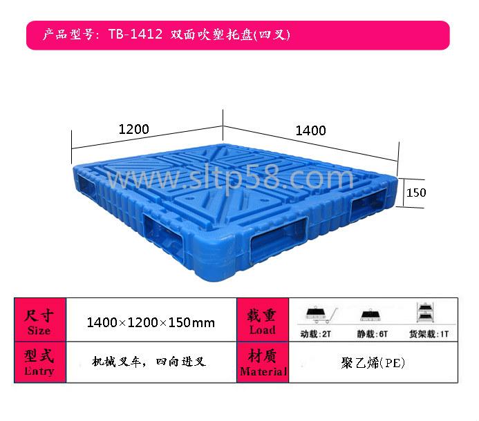河北化工厂塑料托盘-- 山东腾博塑料制品有限公司