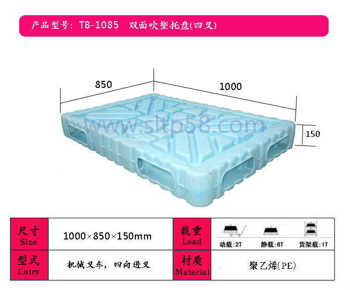 新疆吹塑托盘, 双面仓储塑料托盘厂家-- 山东腾博塑料制品有限公司