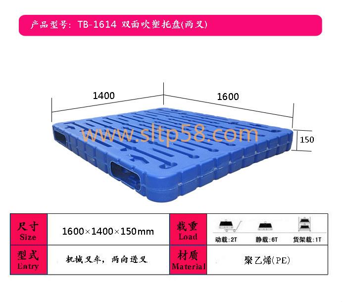 贵州贵阳吹塑托盘,塑料托盘厂家-- 山东腾博塑料制品有限公司