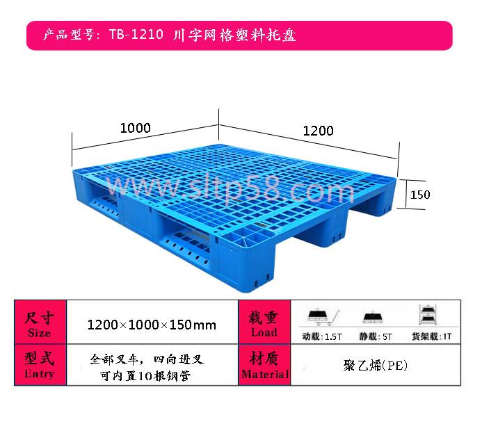 宁夏吹塑托盘,叉车塑料托盘厂家-- 山东腾博塑料制品有限公司