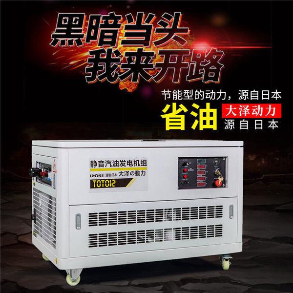 公司备用静音12kw汽油发电机价格
