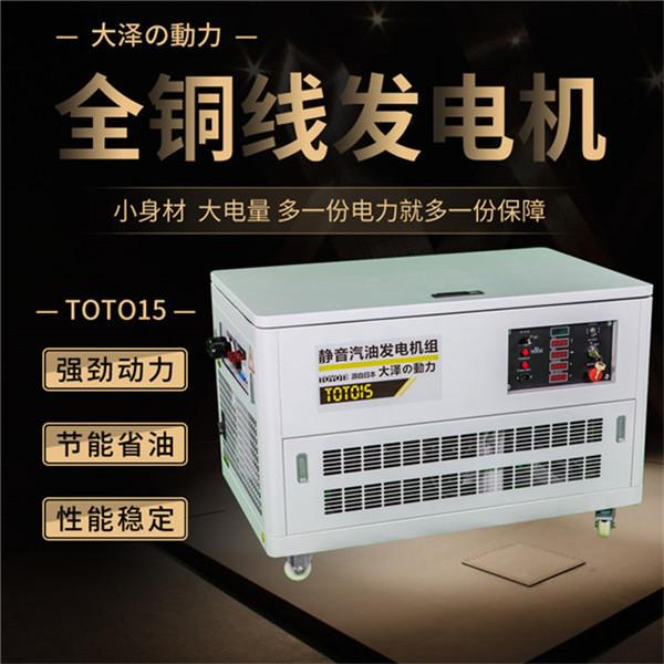 电启动15kw静音汽油发电机组TOTO15