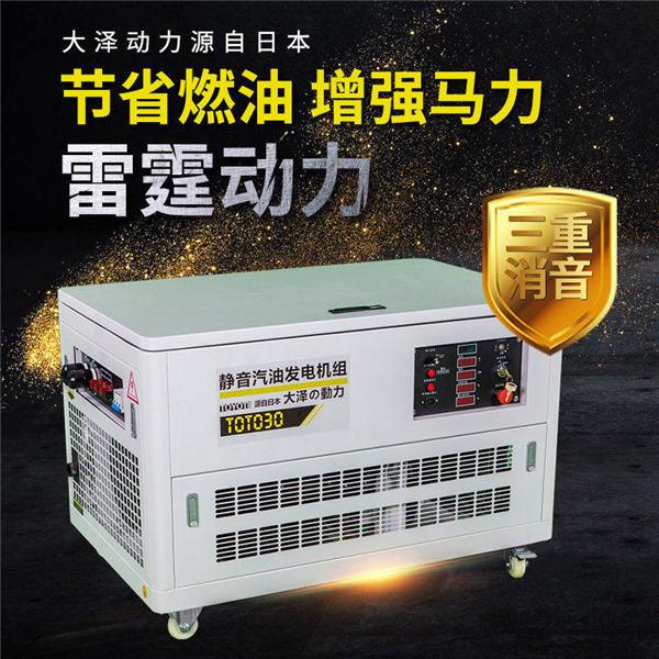 静音30kw无刷汽油发电机厂家