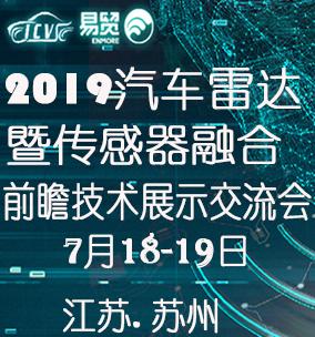 2019汽车毫米波雷达与芯片半导体大会7月18苏州盛大启航