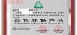 如何办理中国绿色环保产品证书