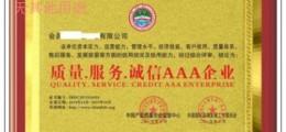 质量服务诚信AAA企业高效快捷申报