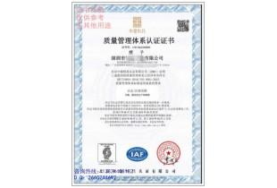如何申报ISO9001质量管理体系认证