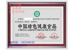 食品行业为什么要办理中国绿色健康食品认证
