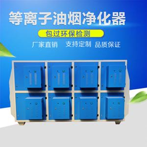等离子废气净化器厂家直销价格低·-- 沧州尚誉环保科技有限公司