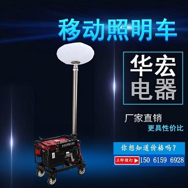 BMD-Q4511000月球灯遥控升降移动照明车灯-- 宜兴市华宏电器制造有限公司销售部