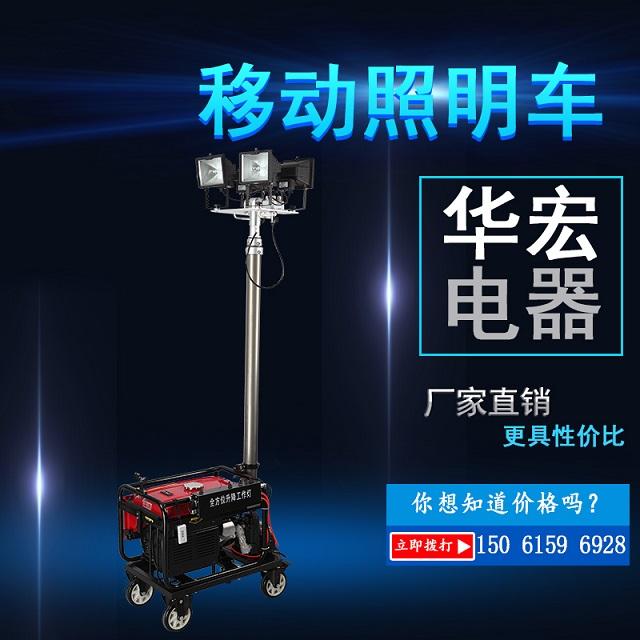 BMD-E454500配本田2KW发电机组移动照明车-- 宜兴市华宏电器制造有限公司销售部