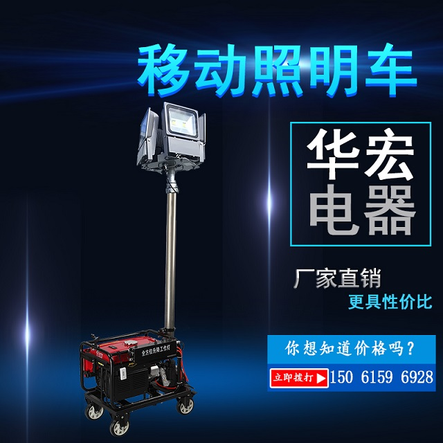 BMD-E454108LED灯消防移动升降工作灯4*100W-- 宜兴市华宏电器制造有限公司销售部