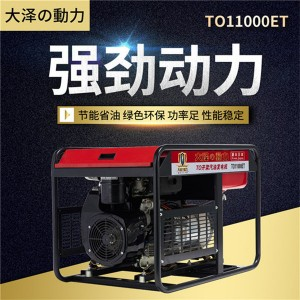 TO11000ET大泽10kw汽油发电机厂家报
